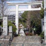 目白散歩2(丸長・目白庭園・氷川神社・虚無への供物・新宿区立中央図書館)