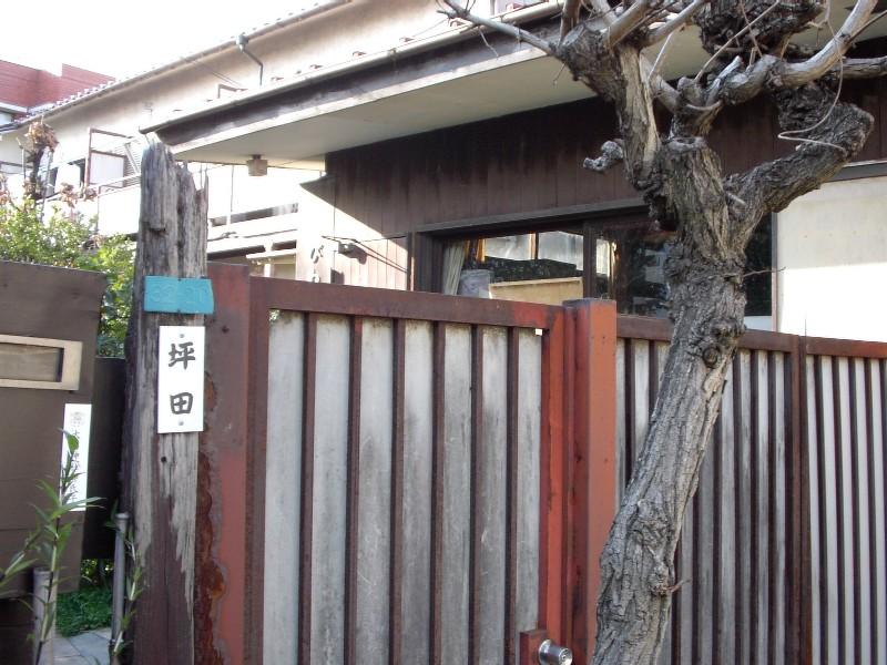 童話作家坪田譲治の旧宅 西池袋 2007年