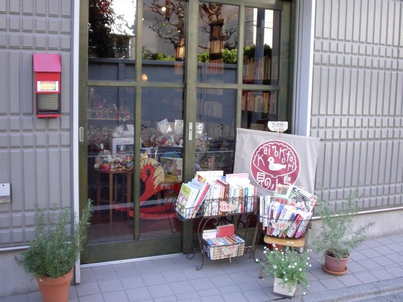 絵本と木のおもちゃ「貝の小鳥」2007