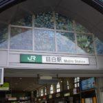 目白散歩4(徳川黎明会・貝の小鳥・ブックギャラリーポポタム・絵本の家)