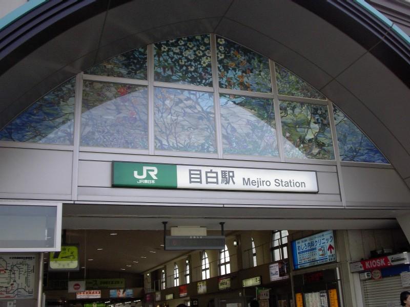 目白駅ステンドグラス 2007年3月撮影