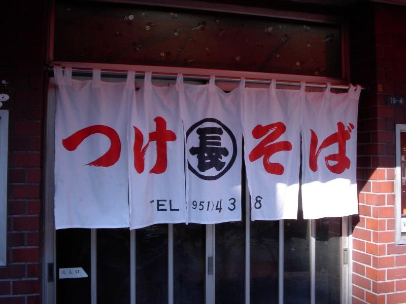 つけ麺丸長目白店