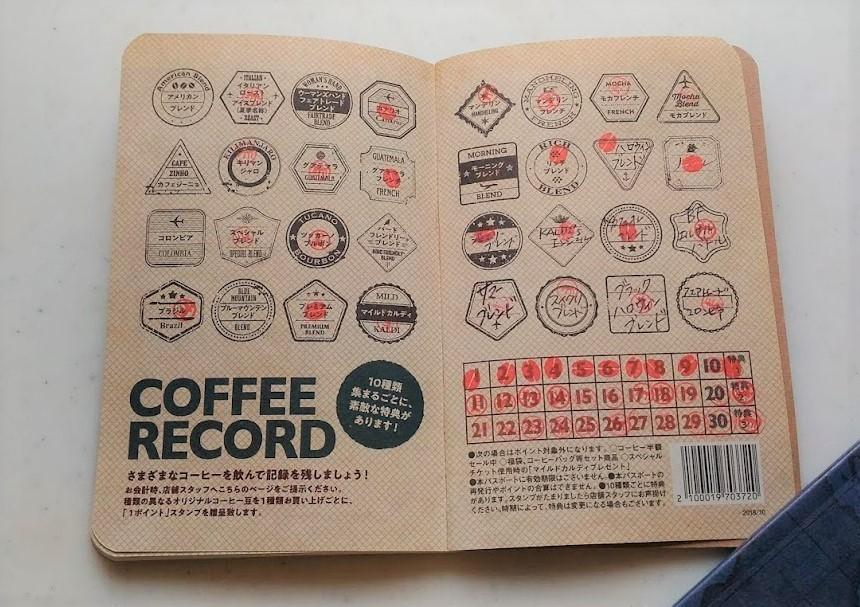 コーヒージャーニーパスポート。銘柄30種類そろった!