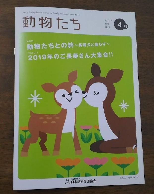 動物たち4月号 ご長寿さん大集合