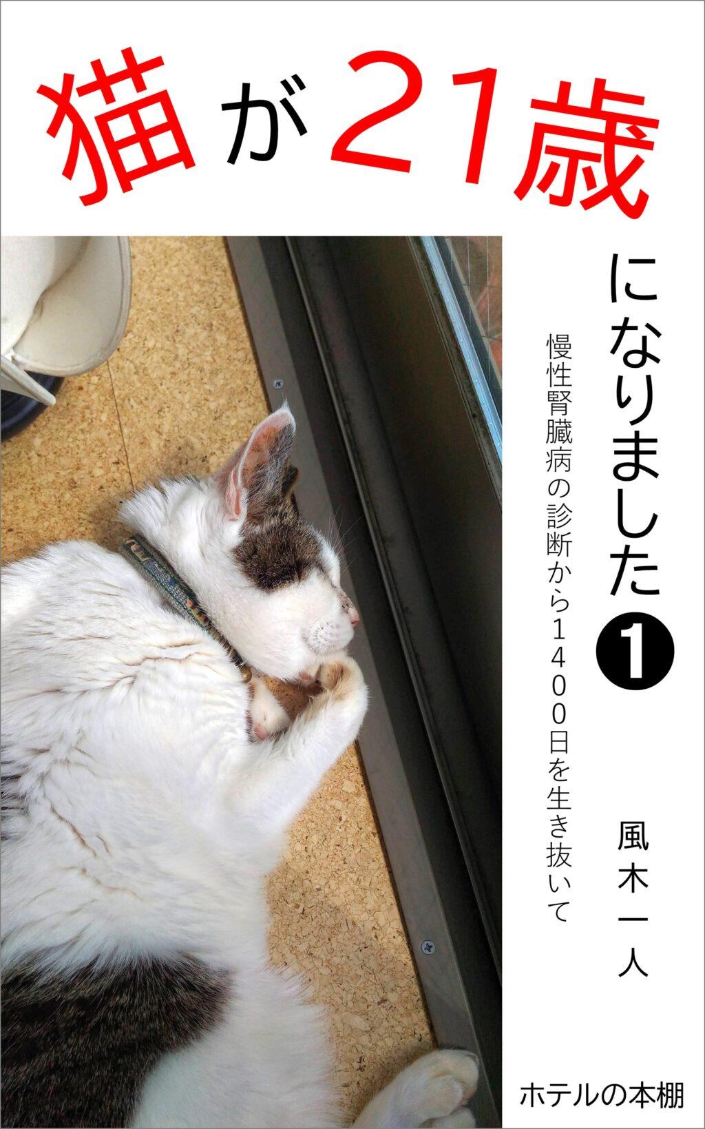 猫が21歳になりました1  慢性腎臓病の診断から1400日を生き抜いて