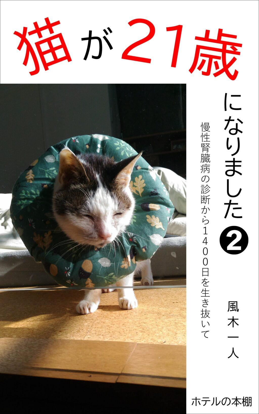 『猫が21歳になりました2 慢性腎臓病の診断から1400日を生き抜いて』