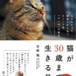 『猫が30歳まで生きる日』とその後の情報