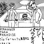 第20話 ストレンジャーザンパラダイス in 水戸