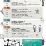 ブックギャラリーポポタム店長、大林えり子さんトークショー!