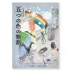 『五つの色の物語』amazon POD出版記念 作者座談会(2)「収録作品を作者が紹介:絵と文の関係、それぞれ」