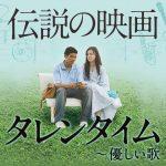 歌の力が素晴らしいアメリカとマレーシアの映画「SING/シング」と「タレンタイム~優しい歌」