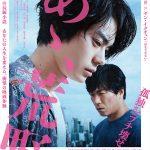 菅田将暉とヤン・イクチュンが素晴らしい「あゝ、荒野」と、韓国映画「息もできない」