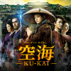 日中合作「空海―KU-KAI― 美しき王妃の謎」と「マンハント」