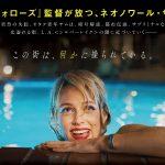 先の読めない強烈な映画3本「クワイエット・プレイス」「愛しのアイリーン」「アンダー・ザ・シルバーレイク」