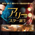 監督が出演もしている映画。日米の力作「斬、」と「アリー/スター誕生」