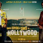 米映画の快作と秀作「ワンス・アポン・ア・タイム・イン・ハリウッド」と「ラスト・ムービースター」