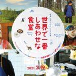 アジア人が食堂で活躍するフィンランド映画「世界で一番しあわせな食堂」「かもめ食堂」