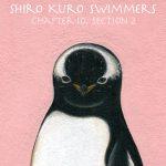 白黒スイマーズ 第10章  アッツイ区のペンギンモアイ(2)