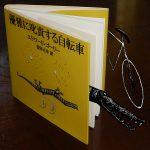 魔の絵本(7)エドワード・ゴーリー著「優雅に叱責する自転車」