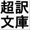 鉄の牛 4/7話(出典:碧巌録第三十八則「風穴鉄牛機」)
