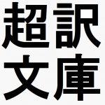 長沙和尚の山歩き 1/2話(出典:碧巌録第三十六則「長沙一日遊山」)
