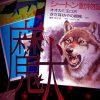 【 魔犬-2 】オオカミ王ロボ