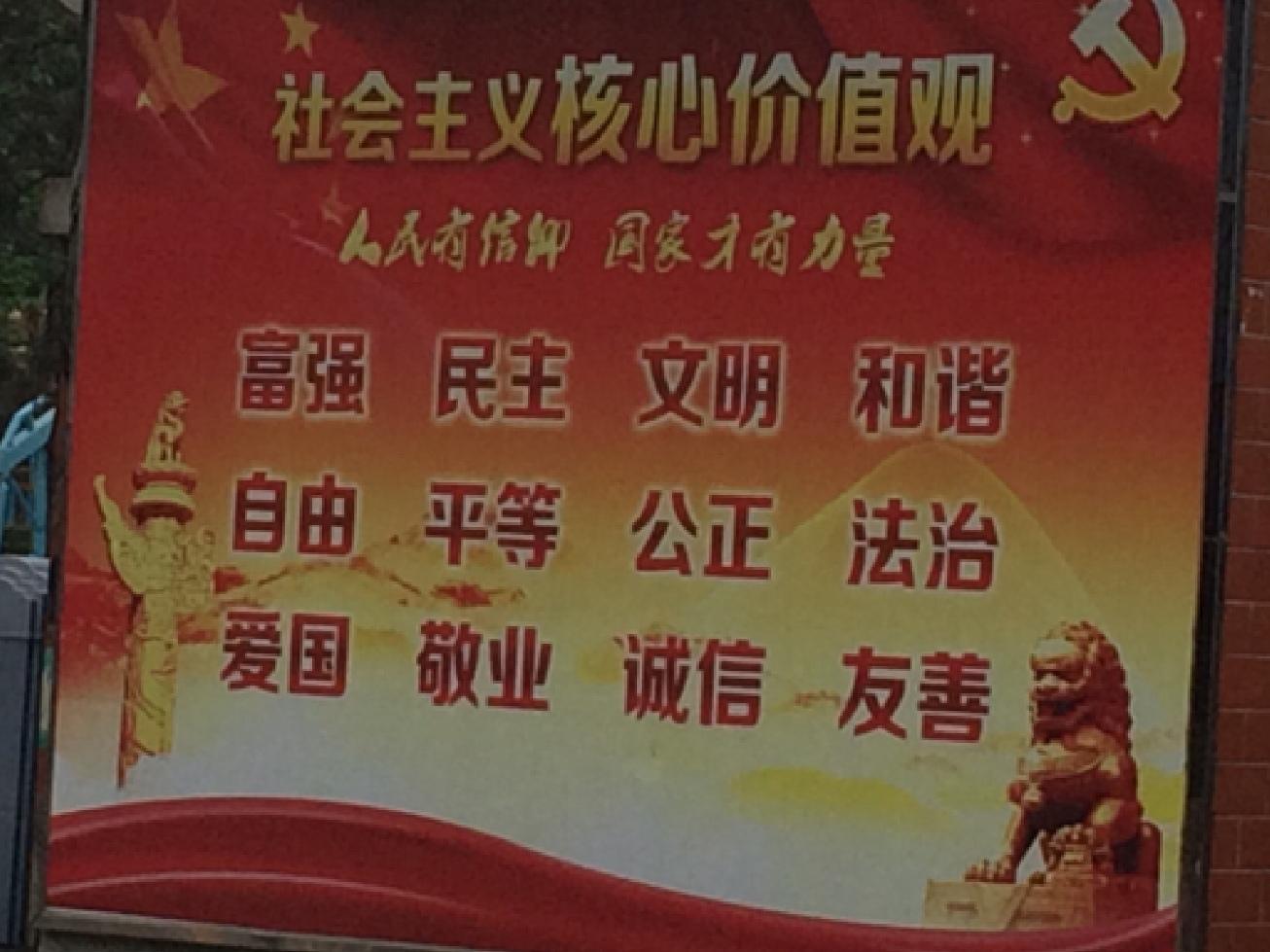中国 看板