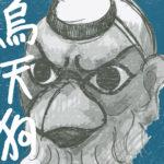 高尾山の天狗を英語でどう説明するか by 芳納珪